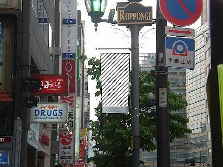 六本木商店街振興組合フラッグ