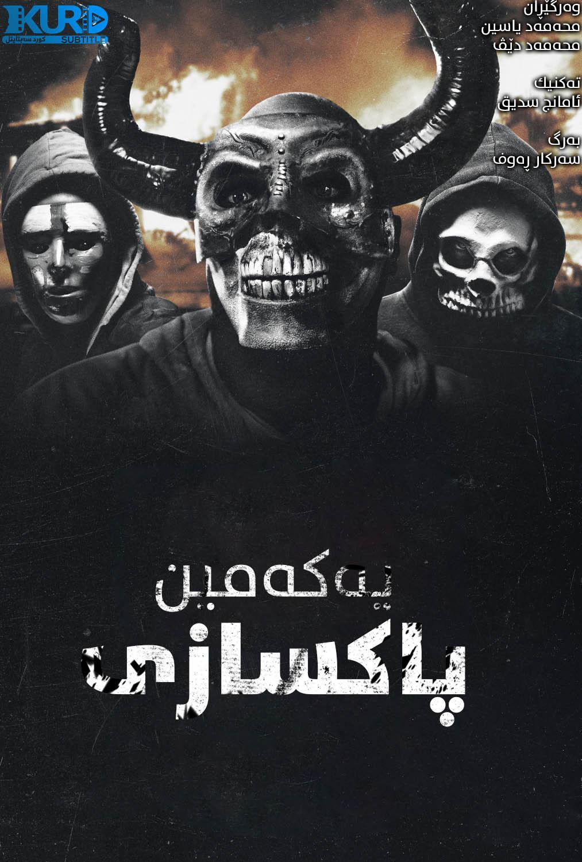 The First Purge kurdish poster