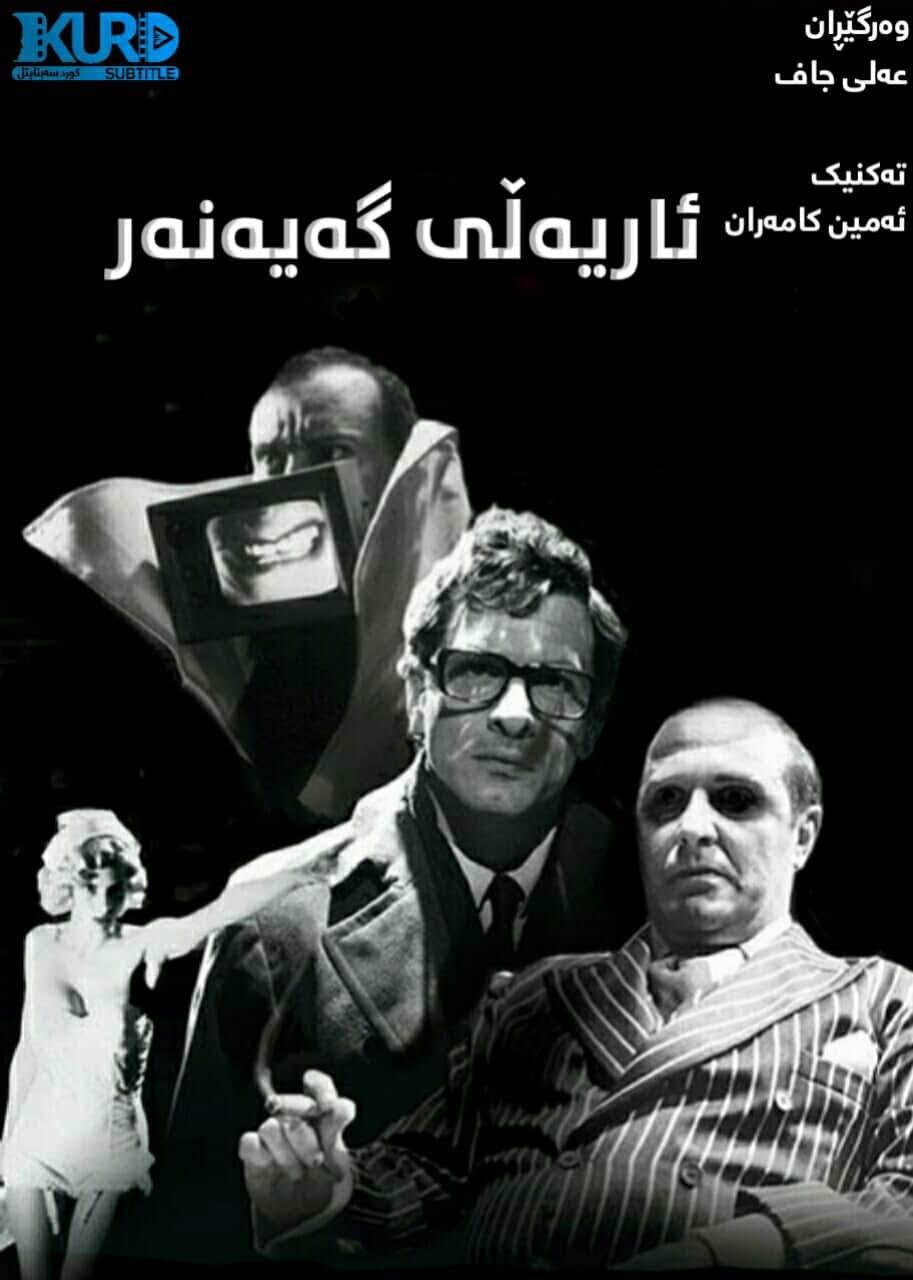 The Aerial kurdish poster