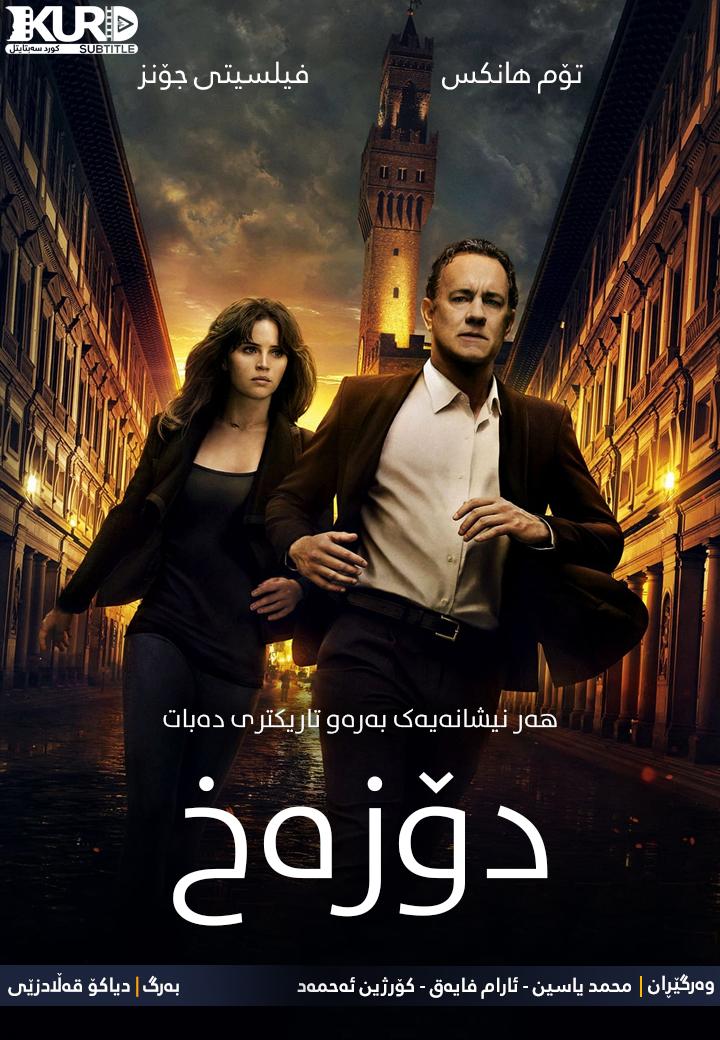 Inferno kurdish poster