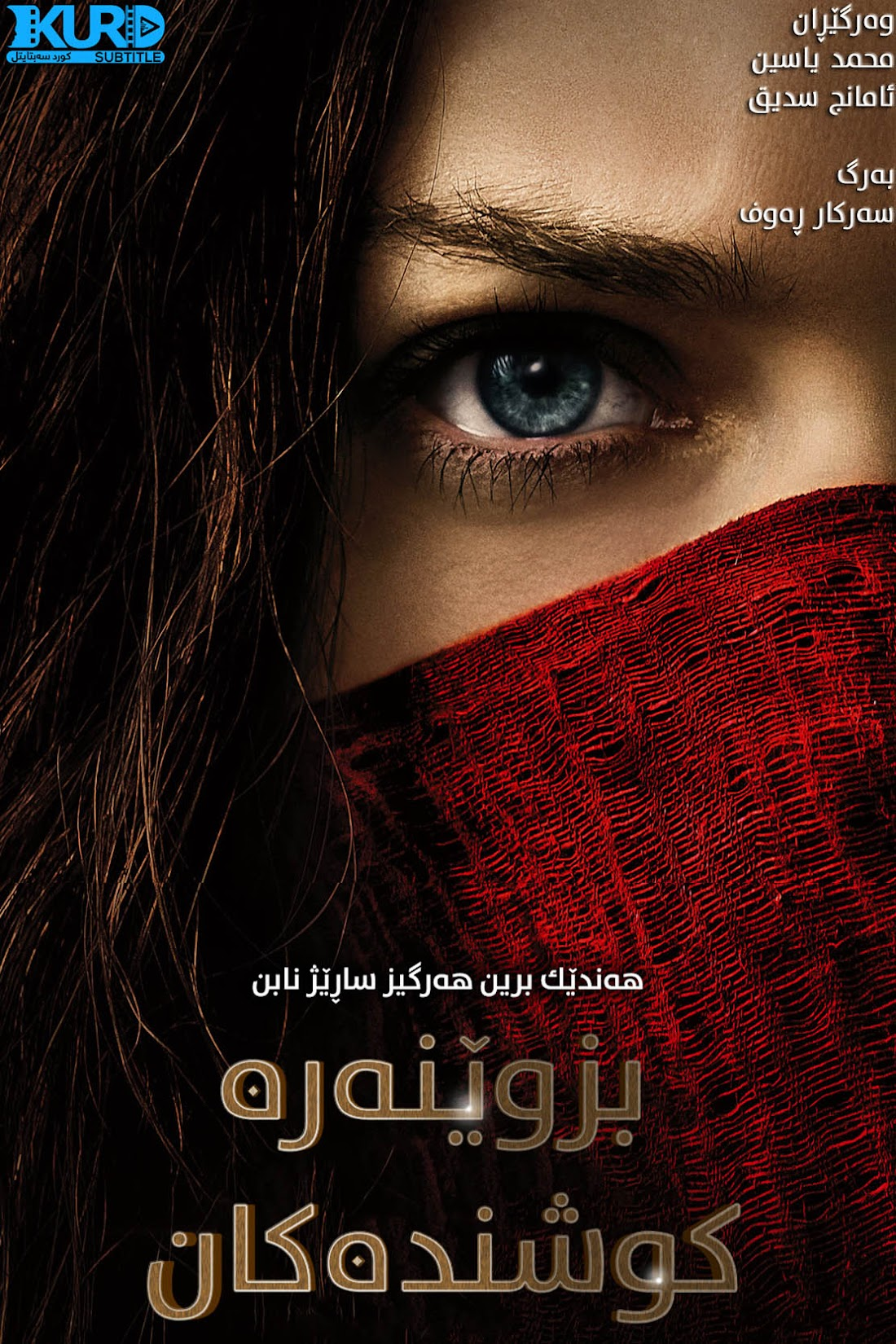 Mortal Engines kurdish poster