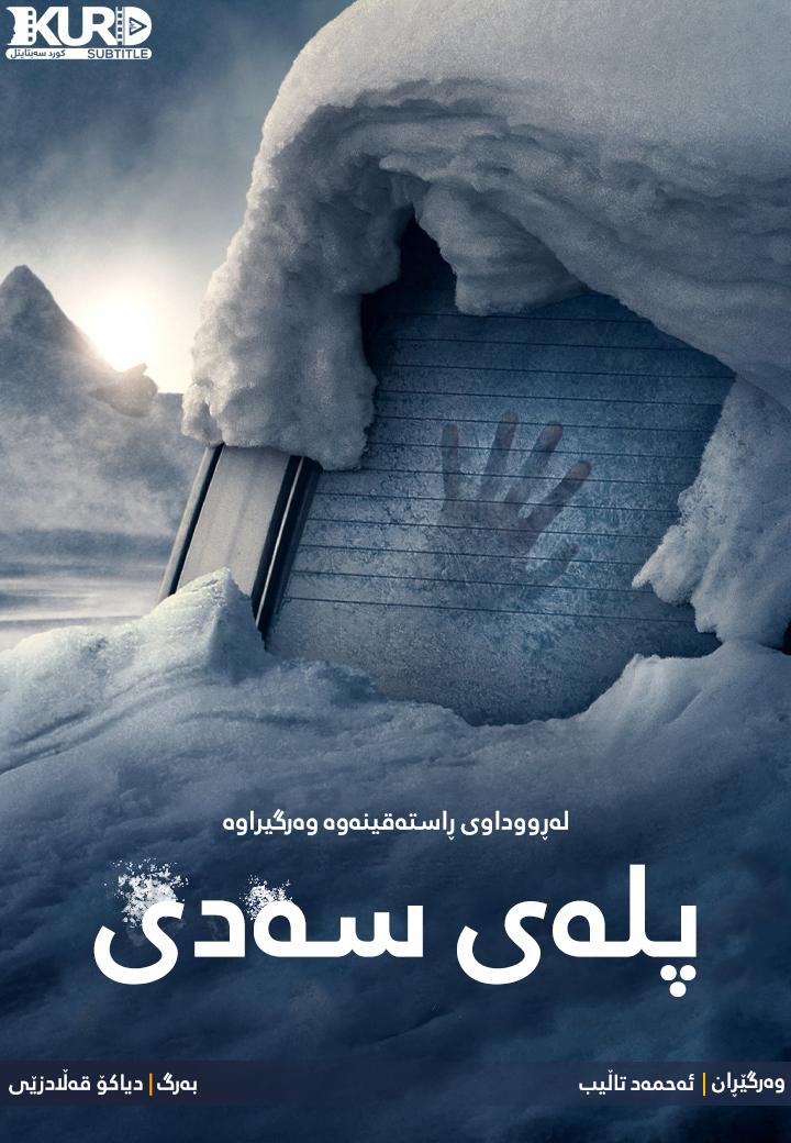 Centigrade kurdish poster