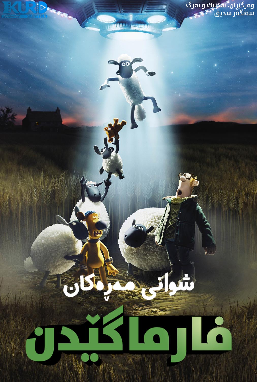 A Shaun the Sheep Movie: Farmageddon kurdish poster