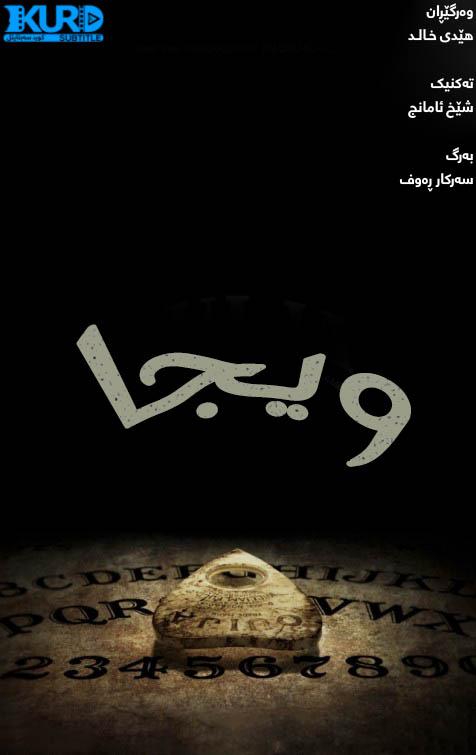 Ouija kurdish poster