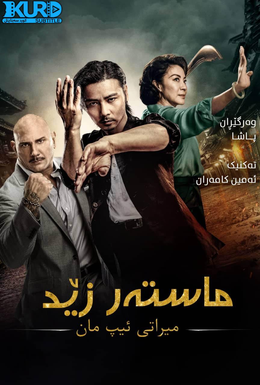 Master Z: Ip Man Legacy kurdish poster