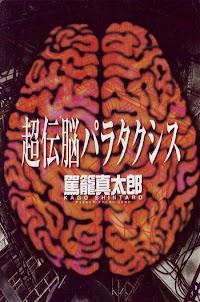 [Kago Shintarou] Choutennou Parataxis | Super-Conductive Brains Parataxis [English]