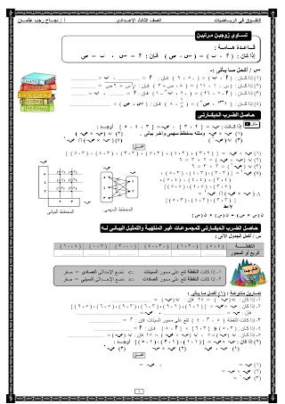 مراجعة رياضيات الصف الثالث الاعدادى الترم الثانى بالاجابات 2020 | سنتر نسائم التعليمى  | الرياضيات الصف الثالث الاعدادى الترم الثانى | طالب اون لاين