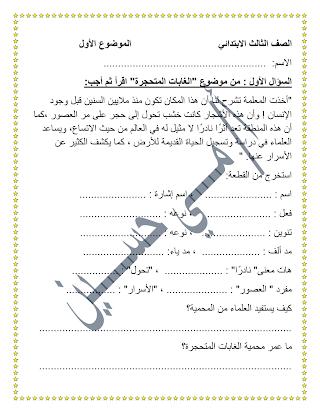 قياس مستوى الصف الثالث   المختصر المفيد في العلم الفريد   اللغة العربية الصف الثالث الابتدائى الترم الثانى   طالب اون لاين
