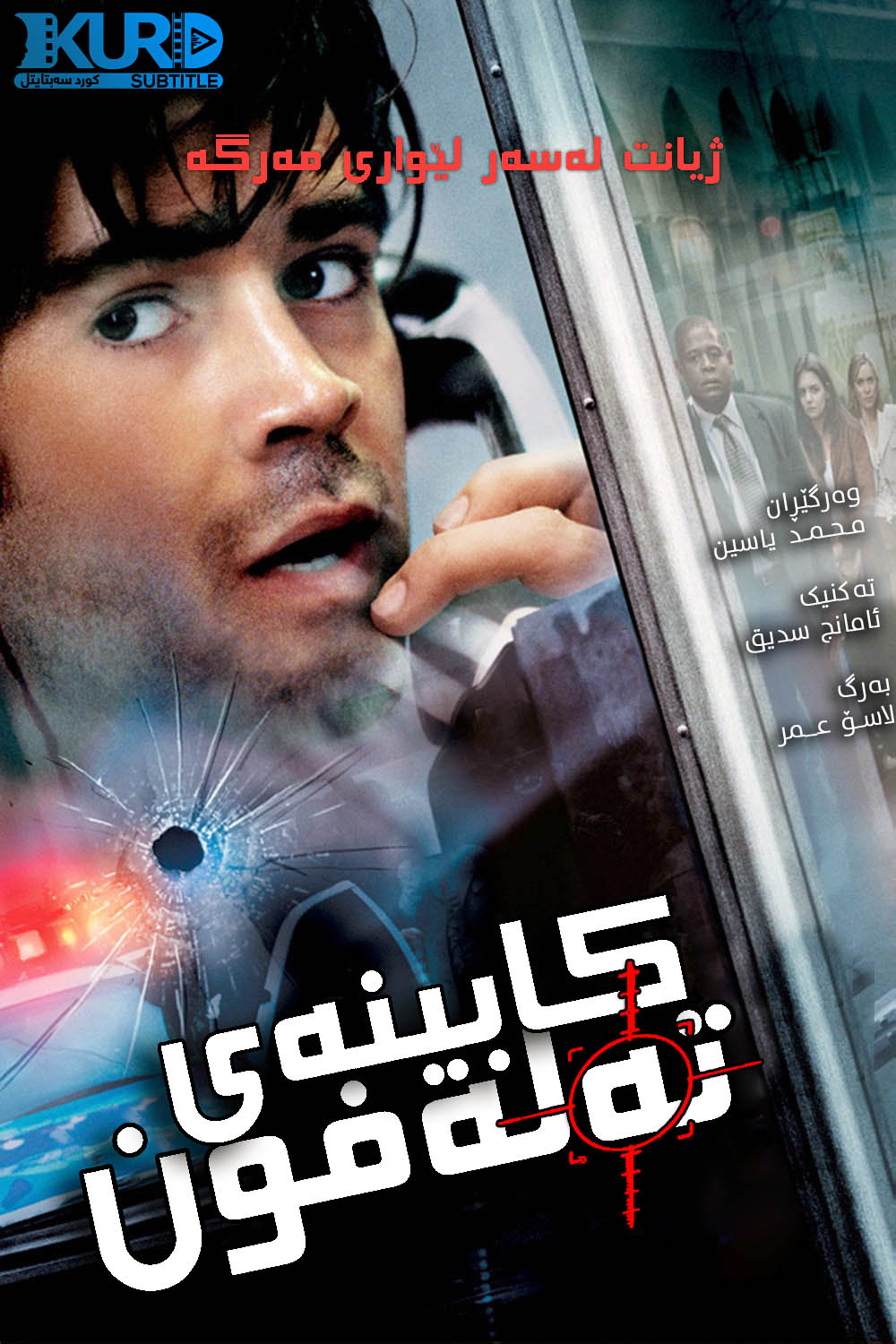 Phone Booth kurdish poster