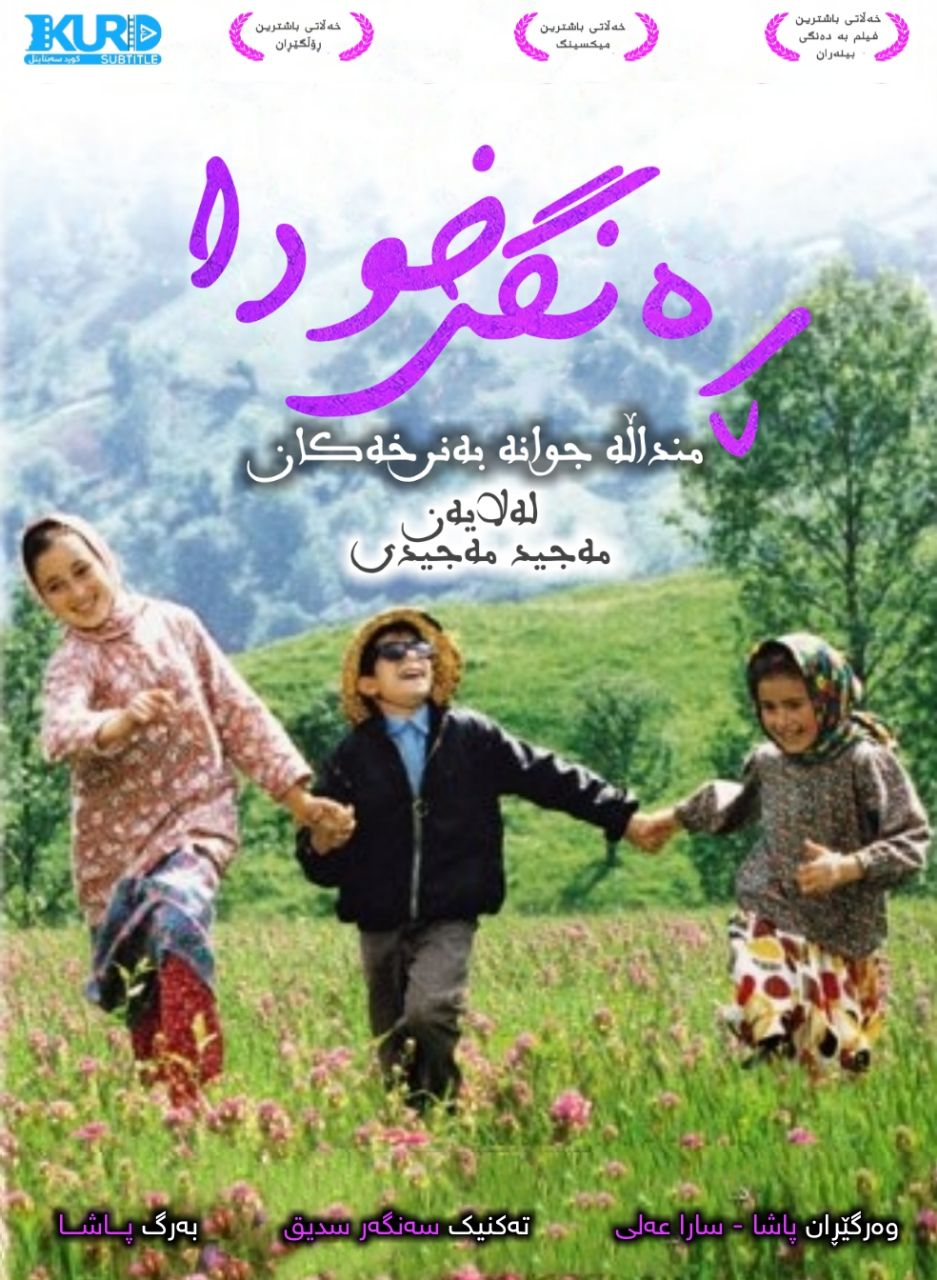 The Color of Paradise kurdish poster