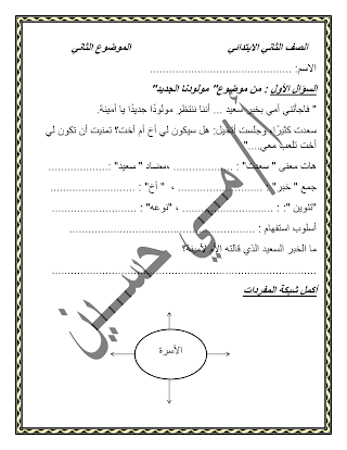 talb online طالب اون لاين قياس مستوى أ / مي حسين