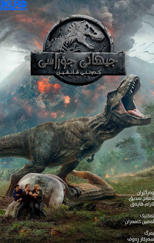 Jurassic World: Fallen Kingdom kurdish poster