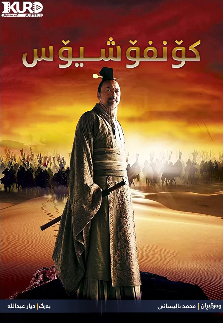 Confucius kurdish poster