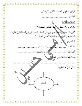 قياس مستوى   المختصر المفيد في العلم الفريد   اللغة العربية الصف الثانى الابتدائى الترم الثانى   طالب اون لاين