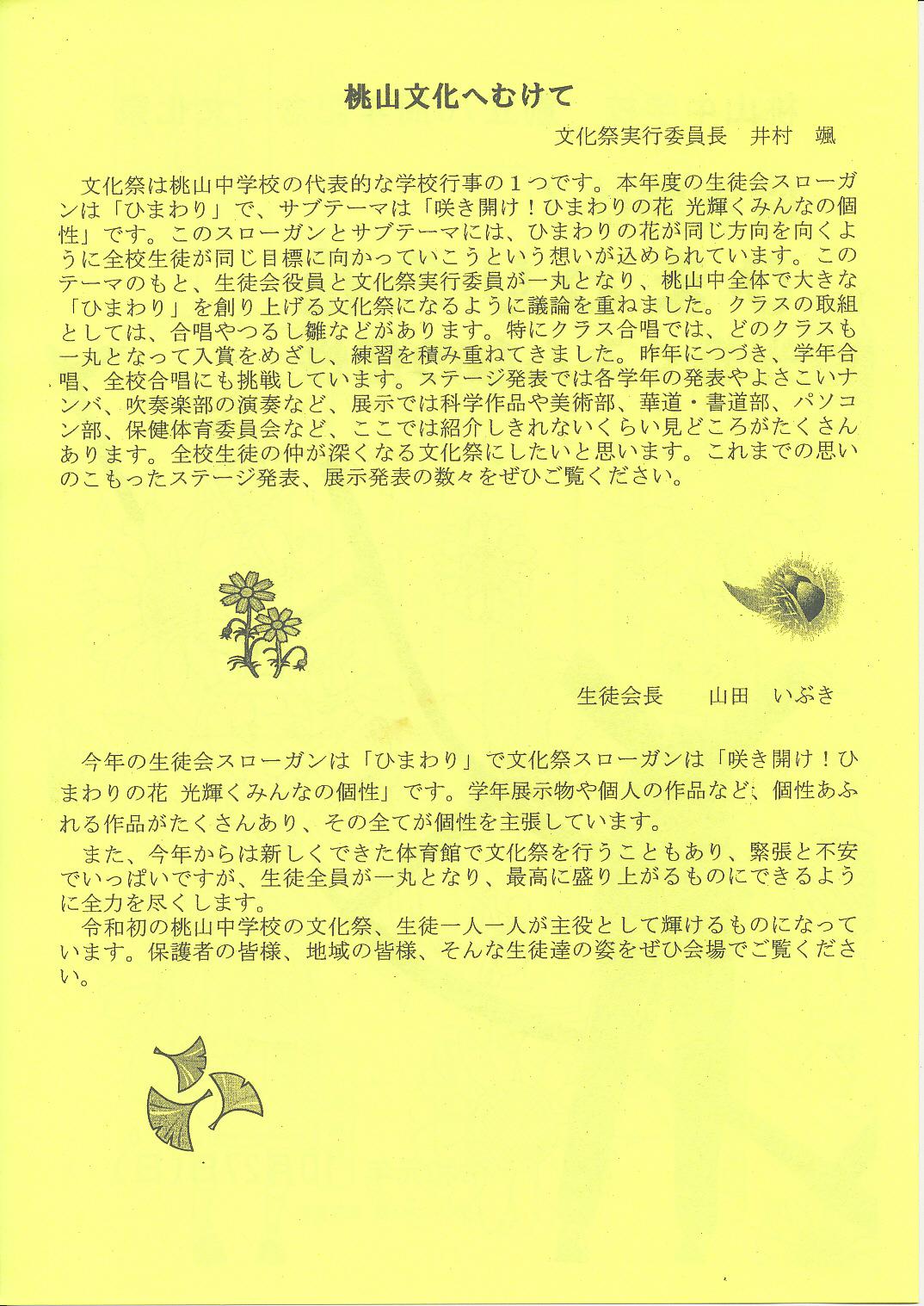 20191027 宇部市立桃山中学校 創立70周年記念 文化祭 2.jpg