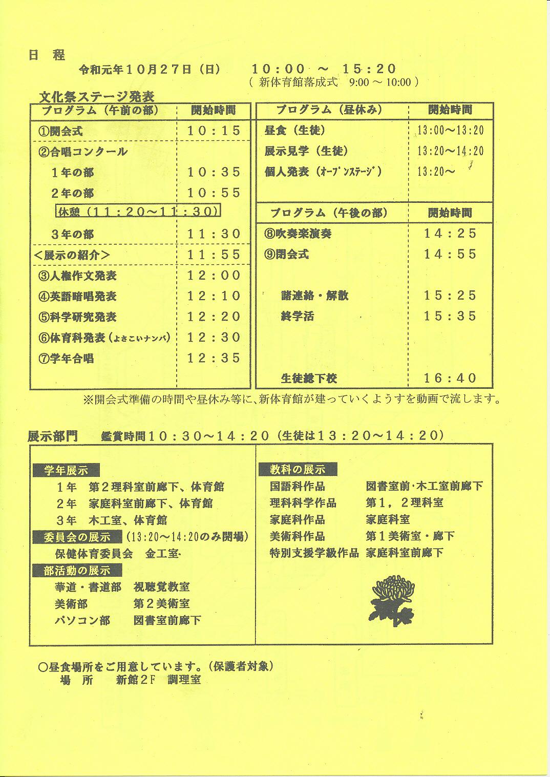 20191027 宇部市立桃山中学校 創立70周年記念 文化祭 3.jpg