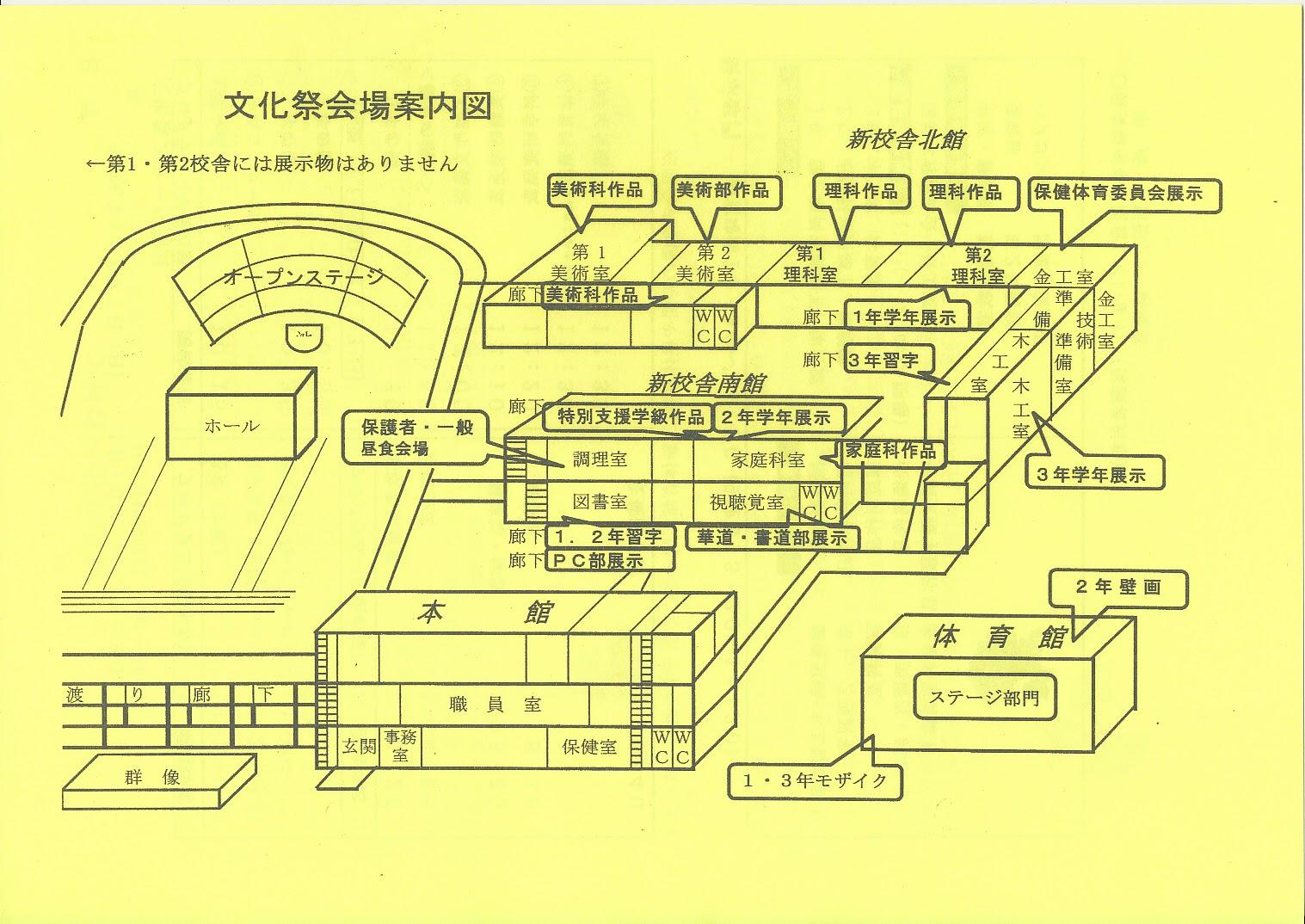 20191027 宇部市立桃山中学校 創立70周年記念 文化祭 4.jpg