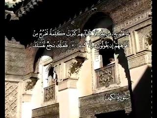 Sura  Al-Kahf <br>(The Cave) - Sheikh / Mahmoud AlHosary -