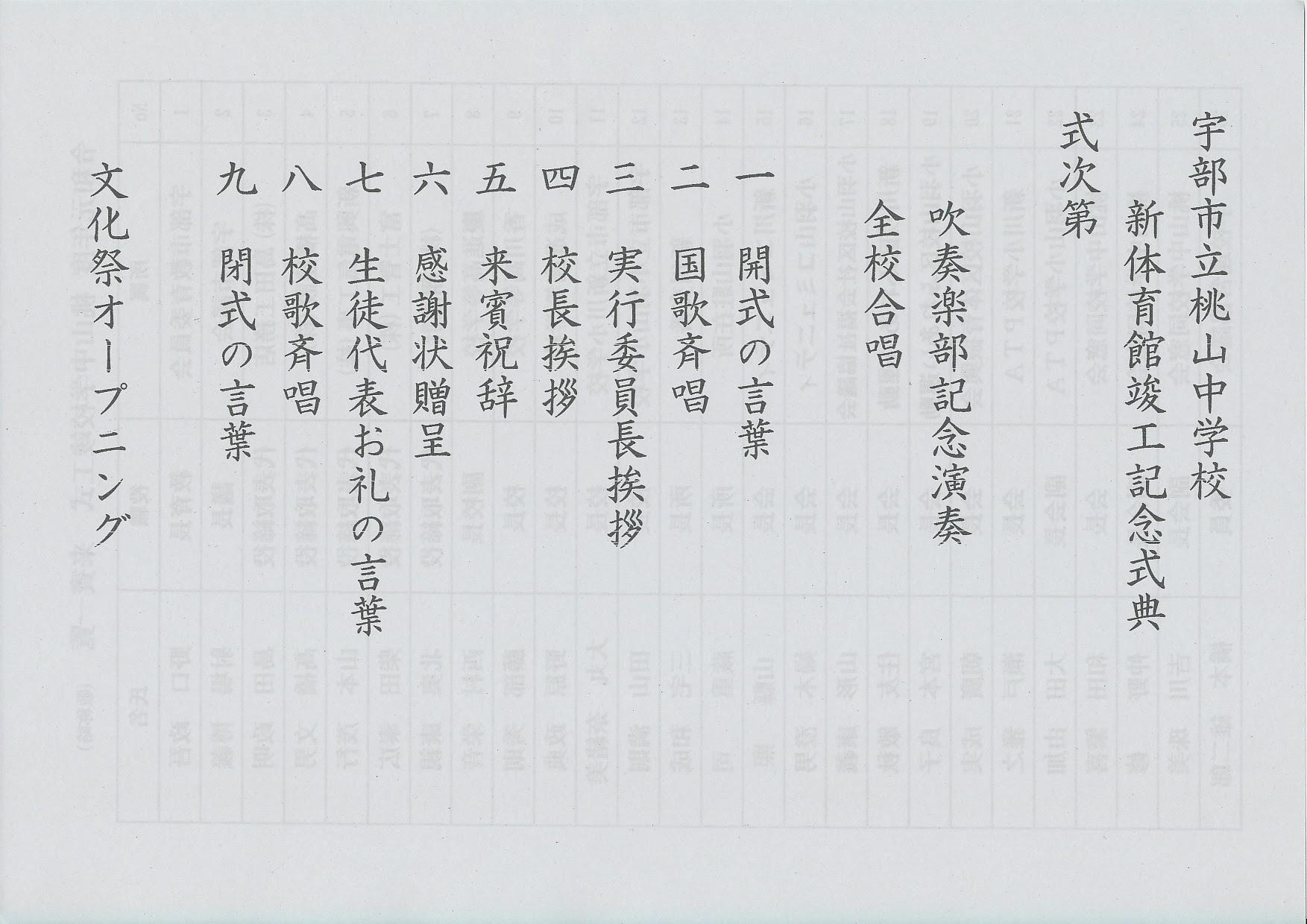 20191027 宇部市立桃山中学校 新体育館竣工記念式典 1.jpg