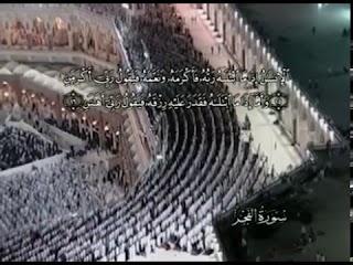Sura La aurora <br>(Al-Fayr) - Jeque / Adel Alkalbaany -