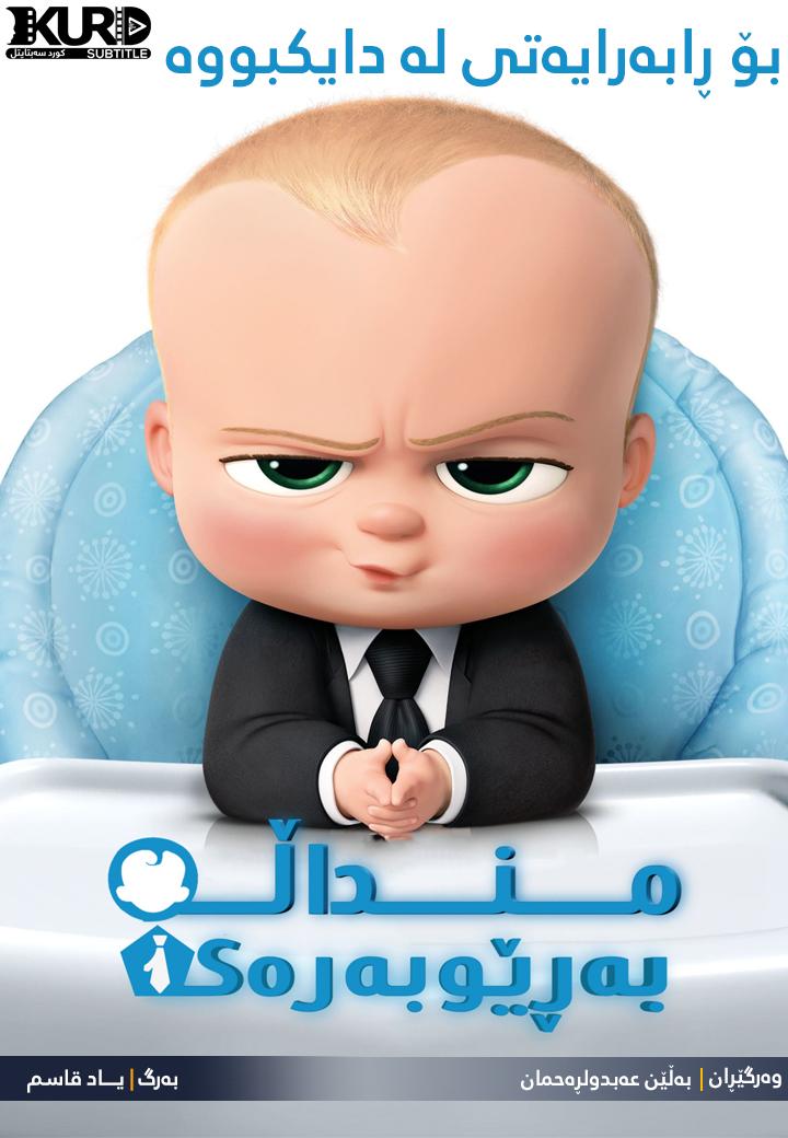 The Boss Baby kurdish poster