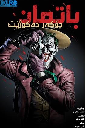 Batman: The Killing Joke Poster