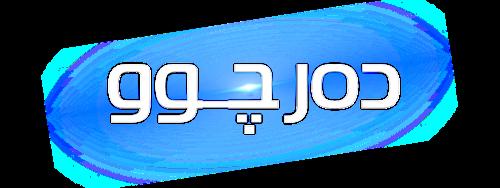 Divergent Kurdish Title