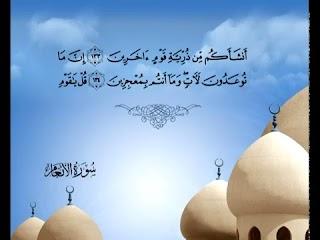 Sura  Al-Anam <br>(The Cattle) - Sheikh / Mishary AlAfasy -