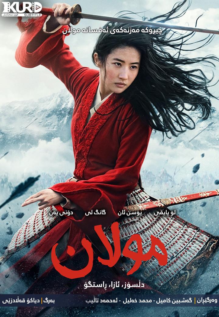 Mulan kurdish poster
