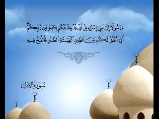 Sura  Aal-Imran <br>(The Family of Imran) - Sheikh / Mishary AlAfasy -