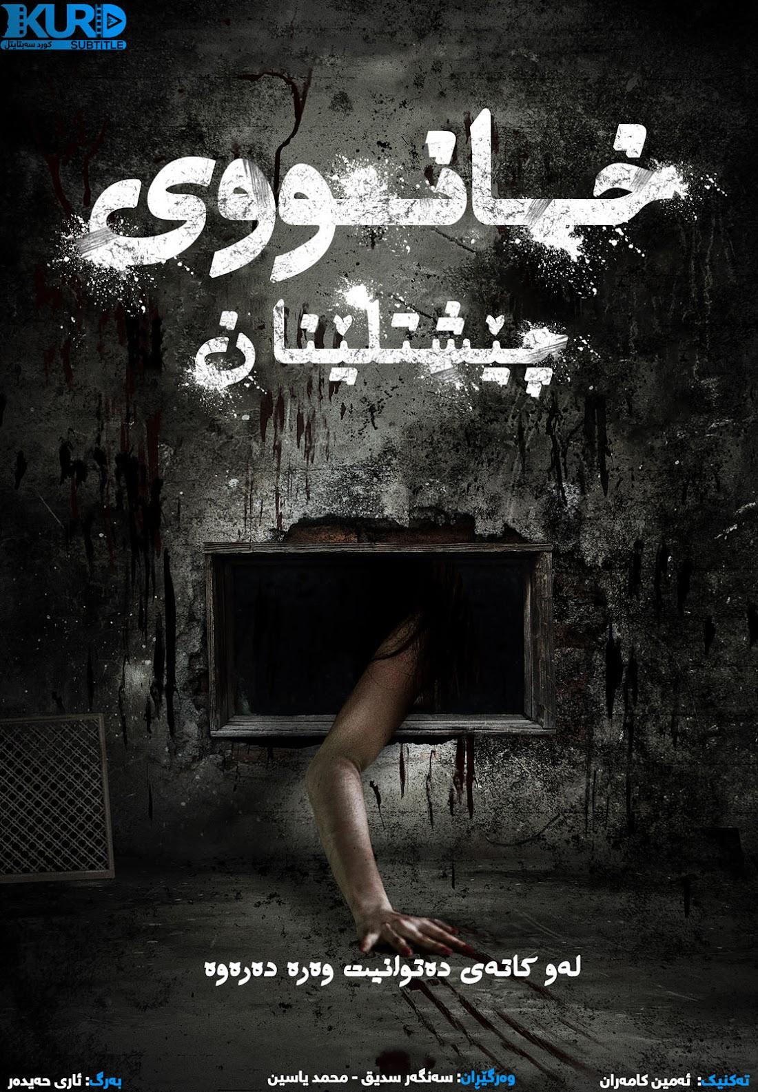 The Seasoning House kurdish poster