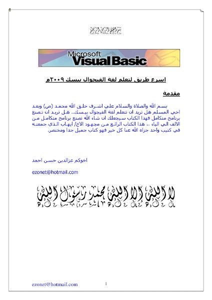 تحميل كتاب اسرع طريق لاحتراف الفيجول بيسك.pdf - أساسيات البرمجة كتب منوعة