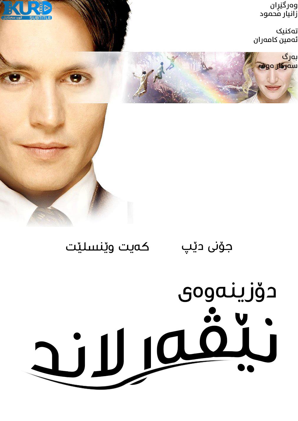 Finding Neverland kurdish poster
