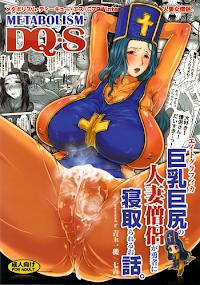 (C79) [8graphica (Yoshitama Ichirou, Nanakichi)] METABOLIZM DQ-S Kyonyuu Kyojiri no Hitozuma Souryo ga Yuusha ni Netorareru Ohanashi. (Dragon Quest III) [English] [kuruwasan]