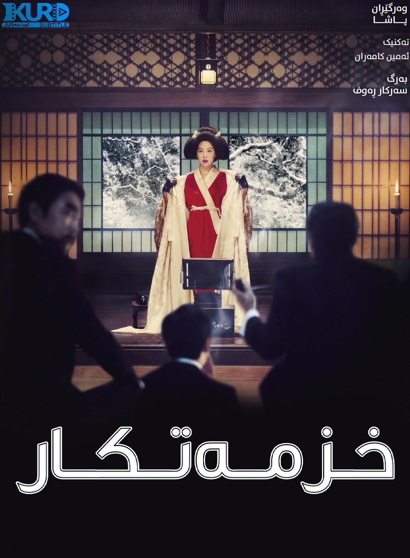 The Handmaiden kurdish poster