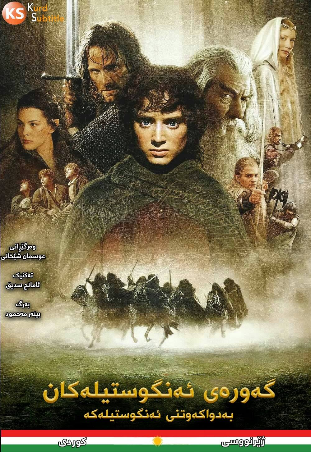 The Lord of the Rings: The Fellowship of the Ring kurdish poster