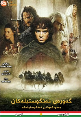 The ings: The Fellowship of the Ring Poster