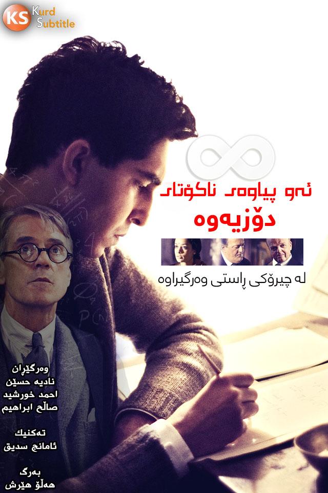 The Man Who Knew Infinity kurdish poster