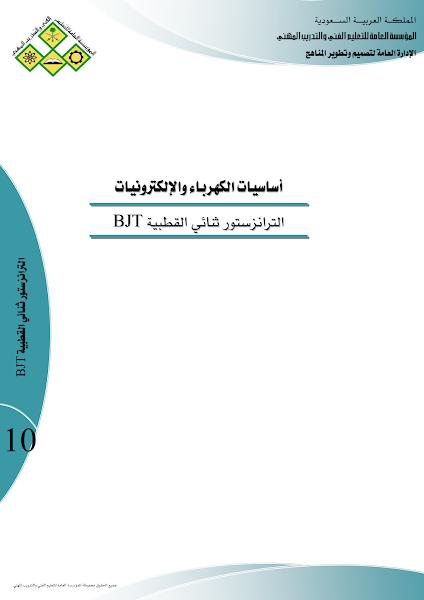 تحميل كتاب BJT الترانزستور ثنائي القطبية.pdf - أساسيات الإلكترونيات