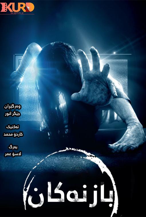 Rings kurdish poster