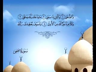 Sura  Ad-Duha <br>(The Forenoon) - Sheikh / Mishary AlAfasy -