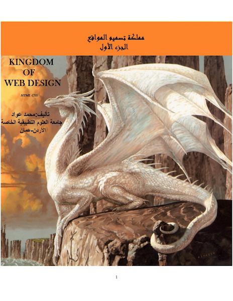 تحميل كتاب مملكة تصميم المواقع (HTML,CSS.pdf - أساسيات البرمجة كتب منوعة »HTML