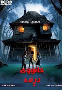 Monster House Poster