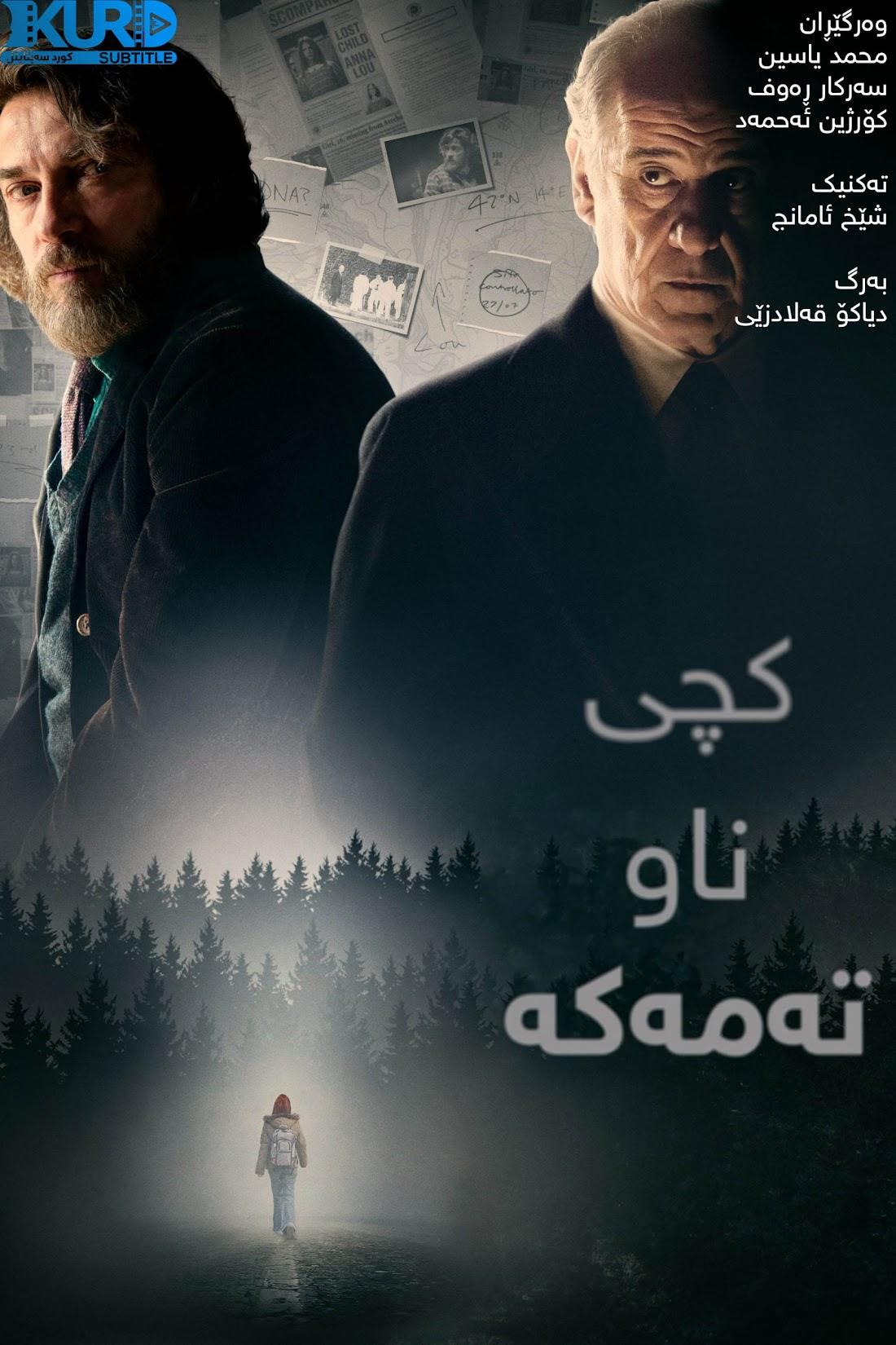 The Girl in the Fog kurdish poster