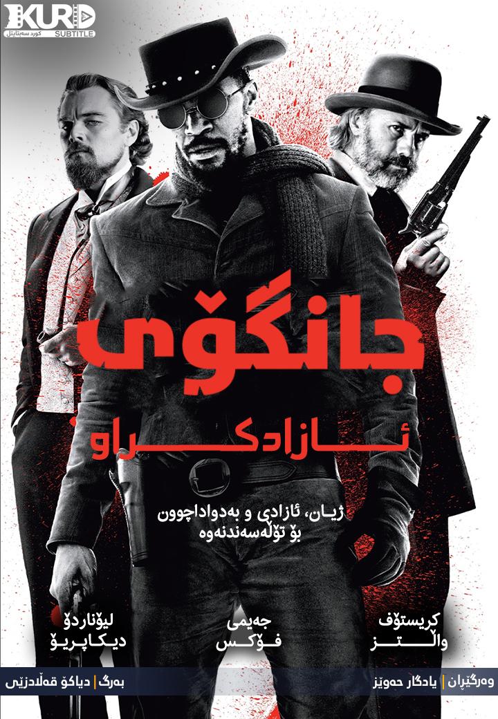 Django Unchained kurdish poster