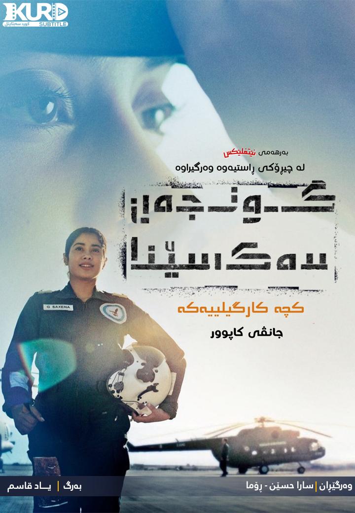 Gunjan Saxena:The Kargil Girl kurdish poster
