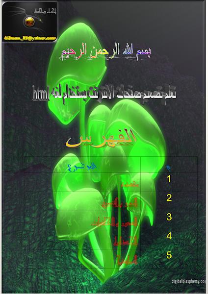 تحميل كتاب كتاب تعلم تصميم صفحات الانترنت باستخدام HTML.pdf - أساسيات البرمجة كتب منوعة »HTML