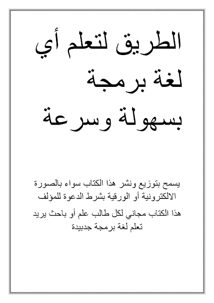تحميل كتاب الطريق لتعلم أي لغة برمجة بسهولة.pdf - أساسيات البرمجة كتب منوعة