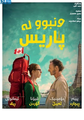 Lost in Paris Poster