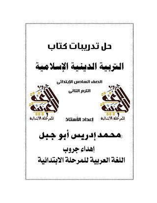 مذكرات احمد بدير عبد العاطى  talb online طالب اون لاين
